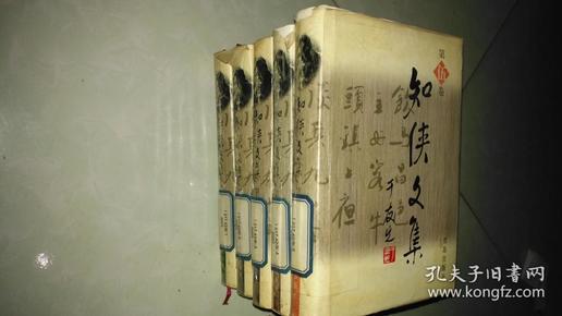 知侠文集【全五卷.一版一印】
