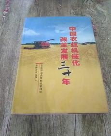 中国农业机械化改革发展三十年