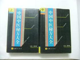 中国中医秘方大全(上卷 内科分卷、中卷 外科分卷 伤骨科分卷)2册合售