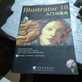Illustrator10入门与提高