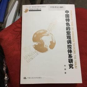 """中国特色的宏观调控体系研究(中国经济问题丛书;""""十一五""""国家重点图书出版规划)"""