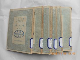 31580万有文库:《畴人传》(全8册)民国二十四年三月初版,馆藏