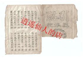 哭娘经 报娘恩   封面只剩半截了   民间文艺  售复印件