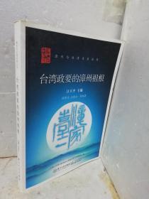 台湾政要的漳州祖根——漳州与台湾关系丛书