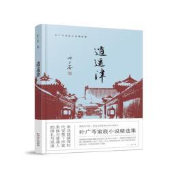 逍遥津 叶广芩  百花文艺出版社  9787530675731