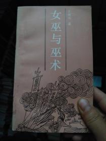 女巫与巫术_1991年一版一印,印数10千册,馆藏近全新