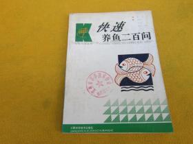 快速养鱼二百问(封面封底有污点痕迹有印章)