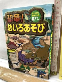 恐竜!めいろあそび 嵩濑ひろし 高桥书店 日文原版32开儿童读物