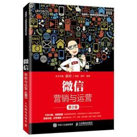 微信营销与运营(第2版) 秦阳 秋叶 人民邮电出版社 2019-2 9787115498243