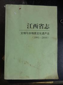 江西省志文物与非物质文化遗产志