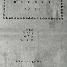 油印本:民兵训练大纲(试行)、步兵分队训练<两本合售,1982年铜山县﹥