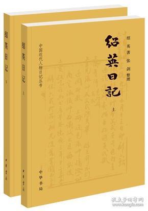 绍英日记(中国近代人物日记丛书·全2册)