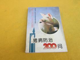猪病防治200问(封面封底有旧痕迹污点)