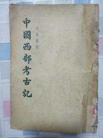中国西部考古记