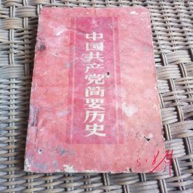 中国共产党简要历史 (初稿)