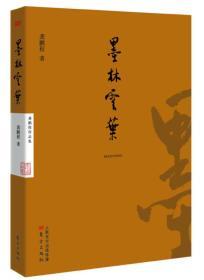 墨林云叶(龚鹏程作品)(全新正版塑封)
