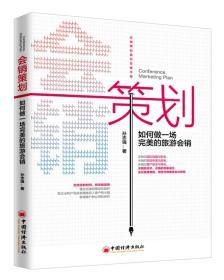 会销策划 中国经济出版社