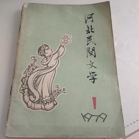 河北民间文学(创刊号)