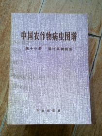 中国农作物病虫图谱(第十分册)落叶果树病虫