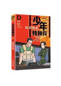 《少年特种兵:典藏版.终极卷·疑惑重重41》