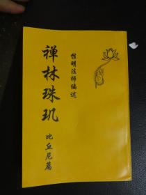 禅林珠玑(比丘尼篇)
