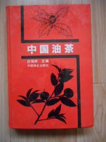 中国油茶(精装、1988年初版)见书影及描述