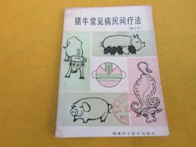 猪牛常见病民间疗法(修订本)——有印章有标签比较旧