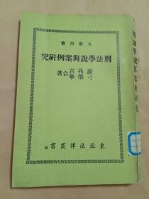 刑法学说与案例研究(馆藏)