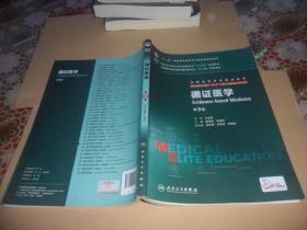 循证医学(第3版) 康德英、许能锋  编     正版现货