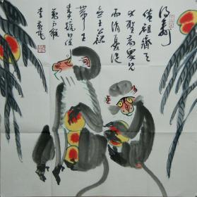【李燕 】艺术大师李苦禅之子 清华大学美术学院教授 猴带出版证书