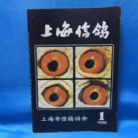 上海信鸽1986.1