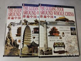 游遍中国(上中下)硬精装大16开厚本重约4.3公斤