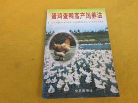 蛋鸡蛋鸭高产饲养法(封面封底旧痕迹)