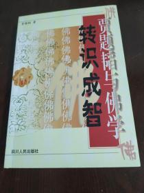 贾题韬与佛学 转识成智  四川人民出版社  品净