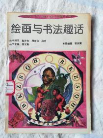 百科知识趣话——绘画与书法趣话(1版2印)