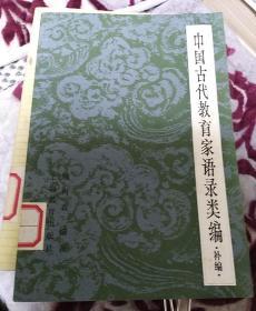 中国古代教育家语录类编      补编