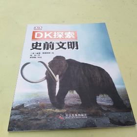 DK探索 史前文明