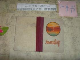 旭日东升空白笔记本》收藏15内有水印