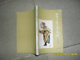 谈悟空戏表演艺术(85品大32开书页黄扉页有字迹1979年1版2印28700册152页图片全)42948
