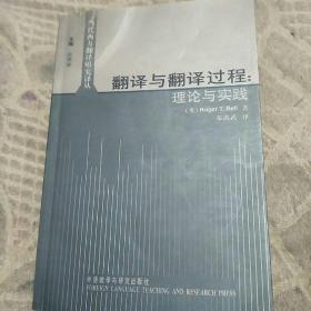 翻译与翻译过程:理论与实践