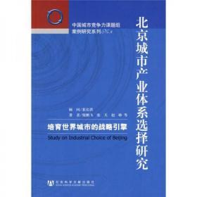 北京城市产业体系选择研究:培育世界城市的战略引擎