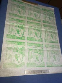 开封市糖业烟酒公司糖果食品厂——工农冰棍包装纸广告一大张,九张未裁开,几代人的童年记忆