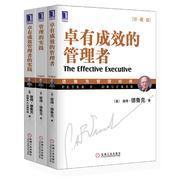 德鲁克管理经典:卓有成效的管理者+管理的实践+卓有成效管理的实践(套装共3册 珍藏版)   9787111280712