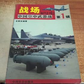 战场(第1辑)中国空中武器
