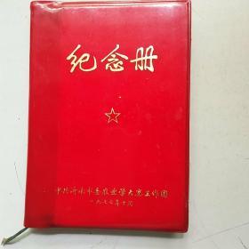 老的笔记本(记录本)纪念册 中共济南市委农业学大寨工作团 1977(空白本)