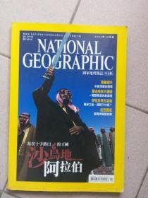 NATIONAL GEOGRAPHIC 中文版 2003年10月号