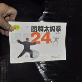 图解太极拳丛书:24式