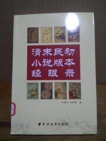 【馆藏 正版】清末民初小说版本经眼录