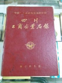 四川工商企业名录