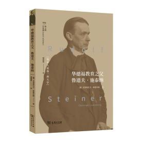 新书--华德福教育之父:鲁道夫·施泰纳
